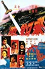 Lei ru fung (1971) Poster
