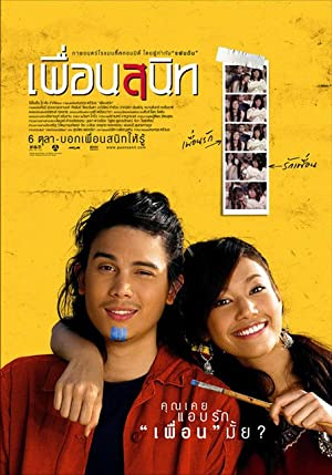 Dear Dakanda (2005): เพื่อนสนิท