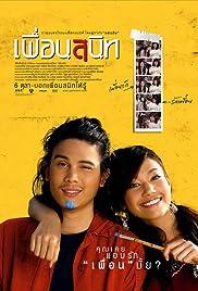 Pheuan sanit Poster