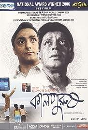 Kalpurush Poster