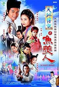 Tian Di Chuan Shuo Zhi Yu Mei Ren (2000)
