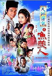 Tian Di Chuan Shuo Zhi Yu Mei Ren Poster