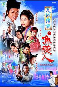 Movie box office Tian Di Chuan Shuo Zhi Yu Mei Ren by none [1680x1050]