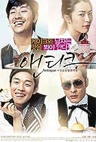 Seoyang-goldong-yanggwajajeom Aentikeu