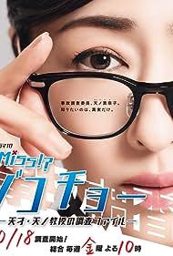 Miss Accident Investigation (2019)