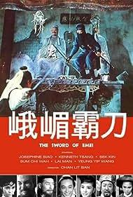 E Mei ba dao (1969)