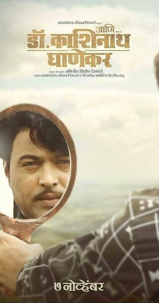 Ani    Dr  Kashinath Ghanekar (2018) - IMDb
