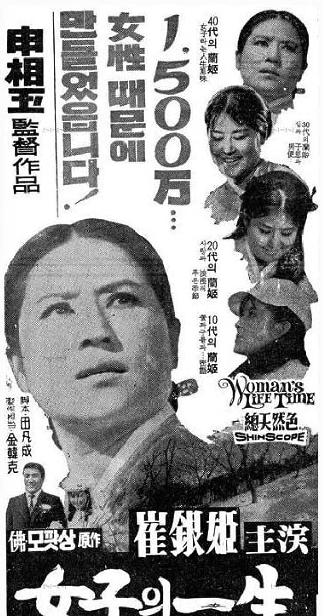 Image Yeojaui ilsaeng