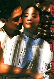Wanchun qingshi Poster