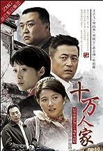 Shi wan ren jia