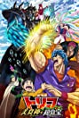 Toriko the Movie: Secret Recipe of Gourmet God! (2013) Poster