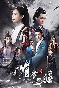 Yitong Li and Chuxiao Qu in Mei Zhe Wu Jiang (2018)