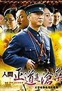 Ren jian zheng dao shi cang sang