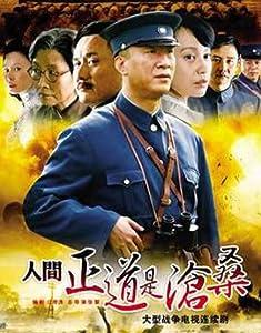 Regarder des films anglais hollywood en ligne Ren Jian Zheng Dao Shi Cang Sang [HD] [1280x1024] [BDRip] (2009)