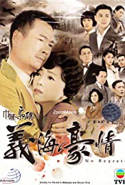 Kan kwok hiu hung chi Yee hoi ho ching Poster