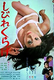 Shibire Kurage Poster