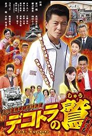Dekotora no Shû - Sono go: Hi no kuni Kumamoto Poster