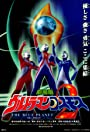 Ultraman Cosmos: The Blue Planet