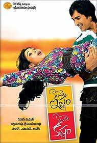 Siddharth and Tamannaah Bhatia in Konchem Ishtam Konchem Kashtam (2009)