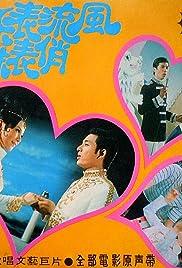 Feng liu biao ge qiao biao mei Poster