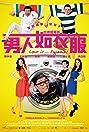 Nan Ren Ru Yi Fu (2012) Poster