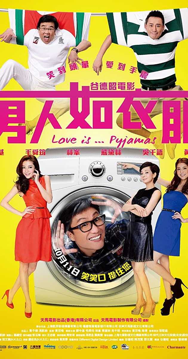 Love Is… Pyjamas (2012)