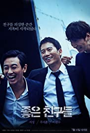 Jo-Eun-Chin-Goo-Deul (2014) Poster - Movie Forum, Cast, Reviews