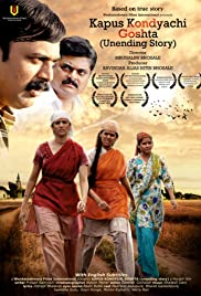 Download Kapus Kondyachi Goshta (2016) Movie