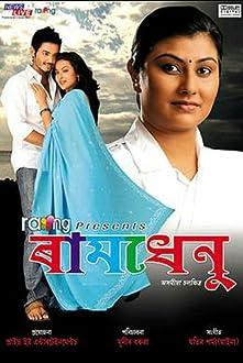 Raamdhenu (2011)