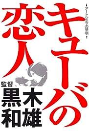 Kyûba no koibito(1969) Poster - Movie Forum, Cast, Reviews