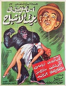 700mb movie downloads Beit al ashbah [2k]