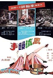 Feng liu yun shi Poster
