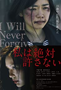 Primary photo for I Will Never Forgive