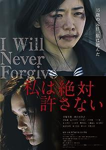 Watch new movies high quality Watashi wa zettai yurusanai by none [QHD]
