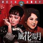 Hua Yueh, Ni Tien, Susan Yam-Yam Shaw, and Shirley Yu in Feng hua xue yue (1977)