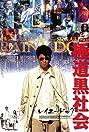Rainy Dog (1997) Poster