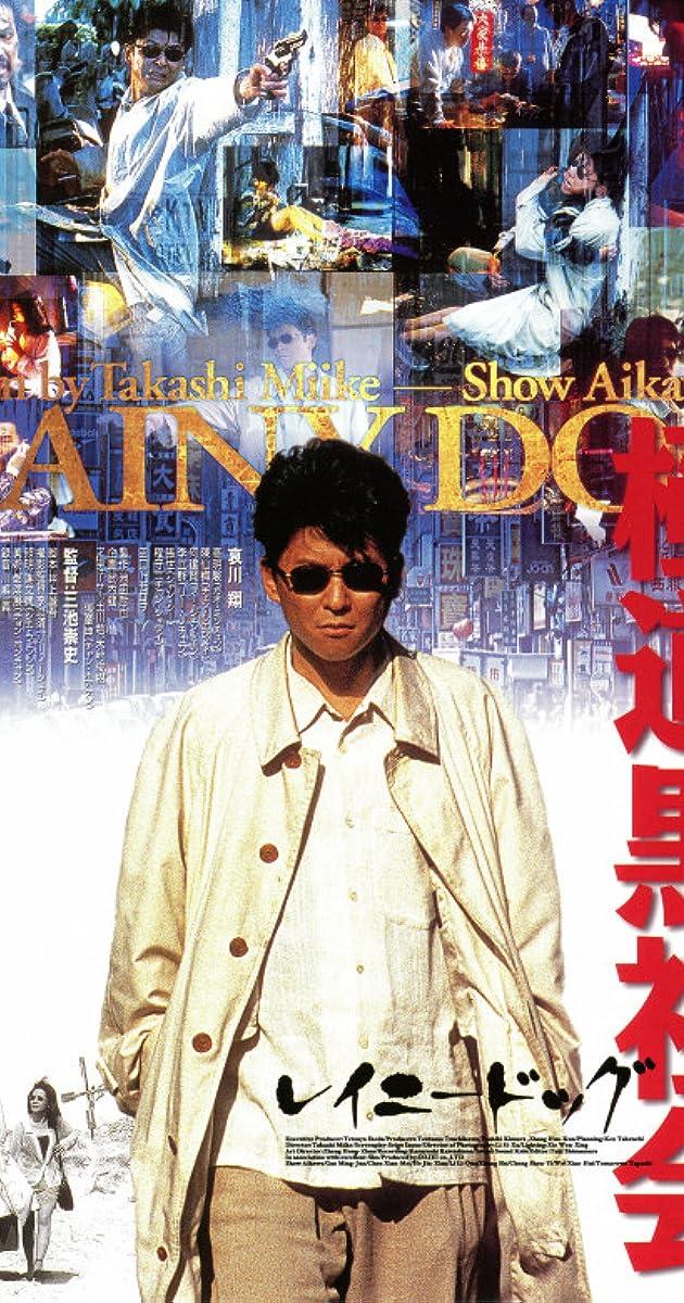 Subtitle of Rainy Dog