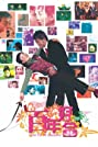 Love for All Seasons (2003) Poster