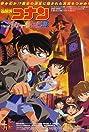 Detective Conan: The Phantom of Baker Street (2002) Poster