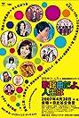 Tokyo Rhapsody (2007) Poster