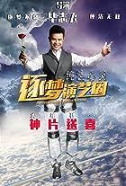 Chun jie xin ling: Zhu meng yan yi quan