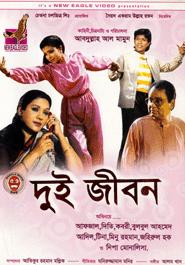 Dui Jibon ((1987))