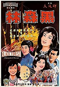 Hollywood comedy movies 2017 watch online Hei sen lin Hong Kong [QuadHD]