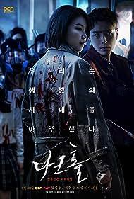 Kim Ok-bin and Lee Joon-hyuk in Dark Hole (2021)