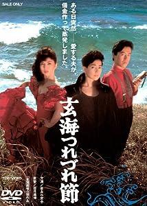 Movie play download Genkai tsurezure-bushi Japan [BluRay]