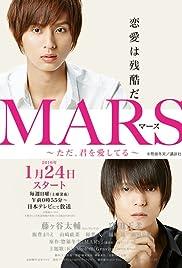 Mars: Tada, kimi wo aishiteru Poster