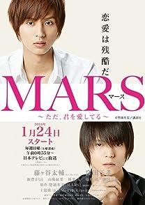 Mars: Tada, kimi wo aishiteru (2016)
