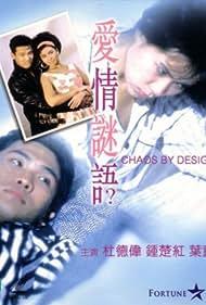 Ai qing mi yu (1988)