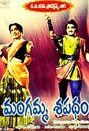 Mangamma Sapatham Poster