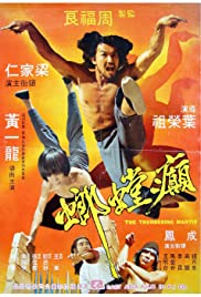Mantis Fist Fighter (1980) Poster - Movie Forum, Cast, Reviews
